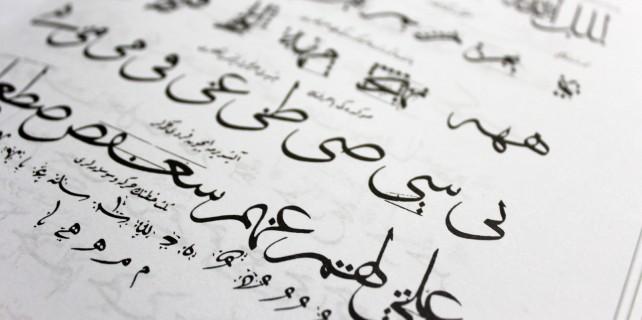 233 bin kişi Osmanlıca öğrendi