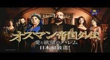 Sultan Süleyman'ın namı Japonya'da: Muhteşem Yüzyıl, Japonya'da başladı!